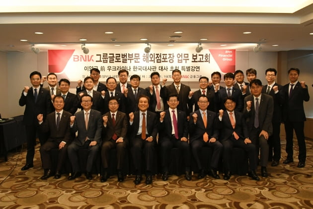 BNK금융, 해외점포장들과 글로벌 역량 강화 본격화