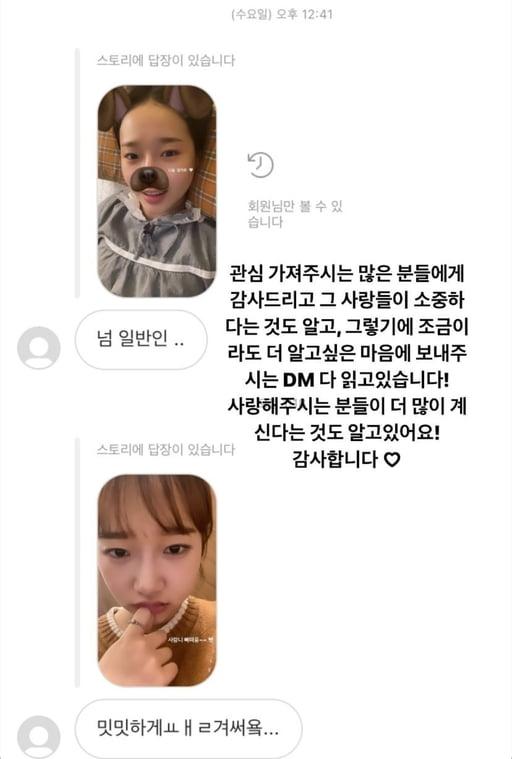 """최유정 DM공개, 외모 비하 메세지에도 꿋꿋하게 """"관심 감사"""""""