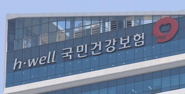 이달부터 건보료 인상률 3.2% 증가한다. /사진=연합뉴스