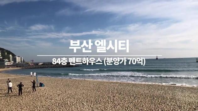 [집코노미TV]부산 부자랭킹 1위 회장님이 선택한 '하늘궁전'