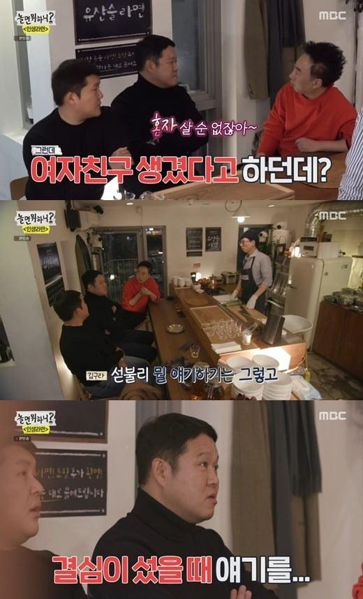 MBC '놀면 뭐하니' 김구라 열애 고백 /사진=MBC 방송화면 캡처