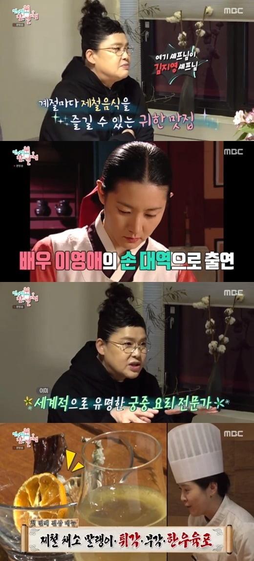 MBC '전지적 참견 시점' 이영자 궁중요리 /사진=MBC 방송화면 캡처