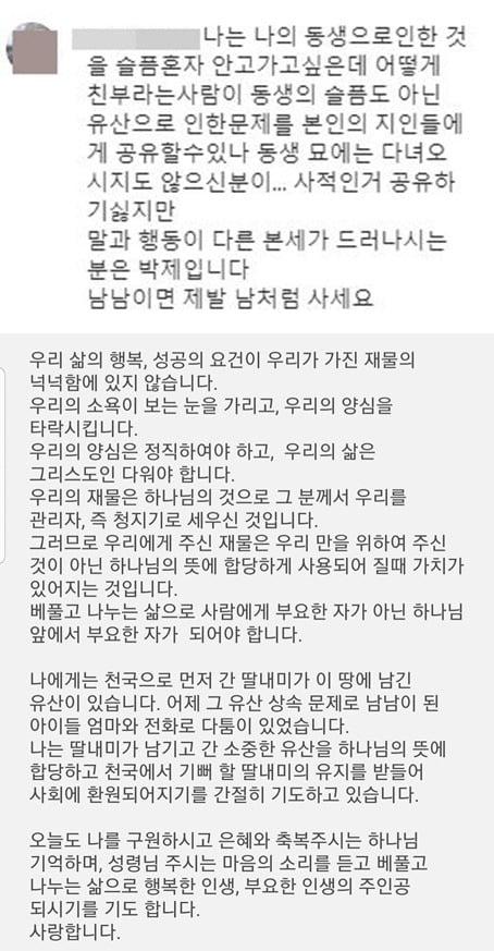 고 설리 친오빠, 부친과 유산 갈등 폭로 /사진=고 설리 오빠 최 모 씨 SNS