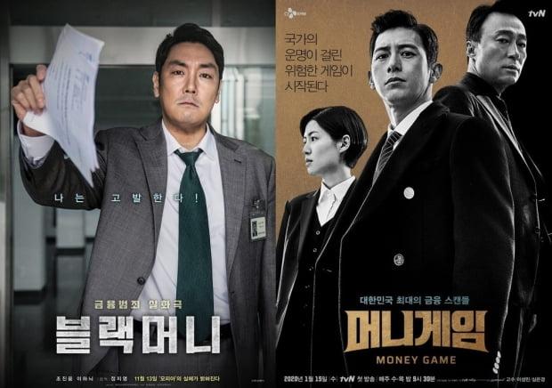 (왼쪽부터) 영화 블랙머니, tvN 드라마 머니게임 포스터. 출처=한경DB.