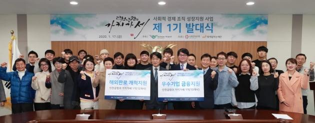 인천국제공항공사는 사회적 경제조직 성장지원 사업 '인천공항과 가치가세'의 제1기 발대식을 지난 17일 개최했다. 인천공항공사 제공