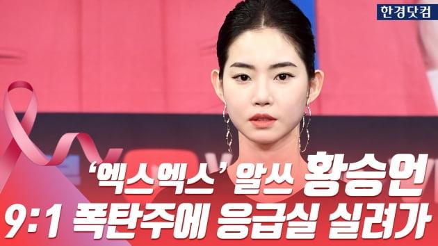 HK영상|'알쓰' 황승언, '9대1 폭탄주에 응급실 실려간 사연'