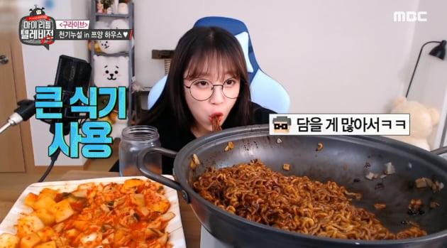 '마리텔V2'에 출연한 쯔양 /사진=MBC 캡쳐