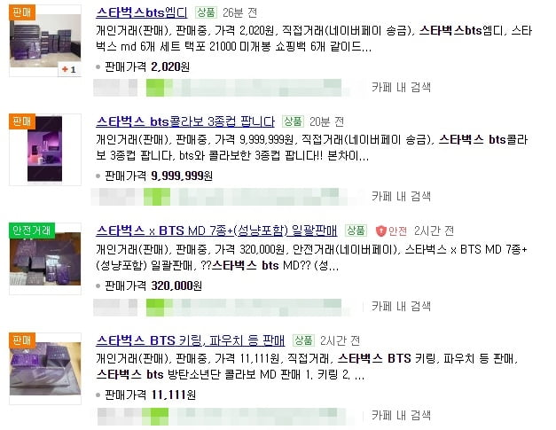 스타벅스 방탄소년단 협업 MD 중고 판매글/사진=온라인 카페 캡처