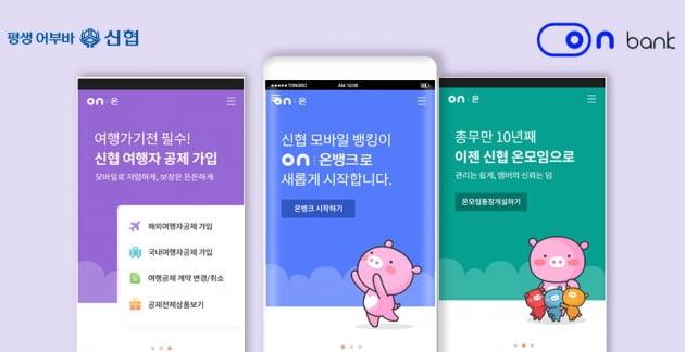 신협중앙회,모바일 통합플랫폼 '온 뱅크' 출시