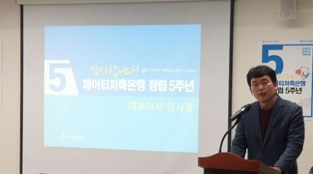 창립 기념 행사에서 연설 중인 최성욱 JT저축은행 대표이사.(사진=JT저축은행)