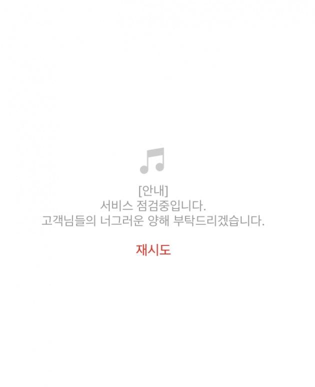 카카오뮤직 / 사진 = 카카오뮤직 어플리케이션 화면 캡처