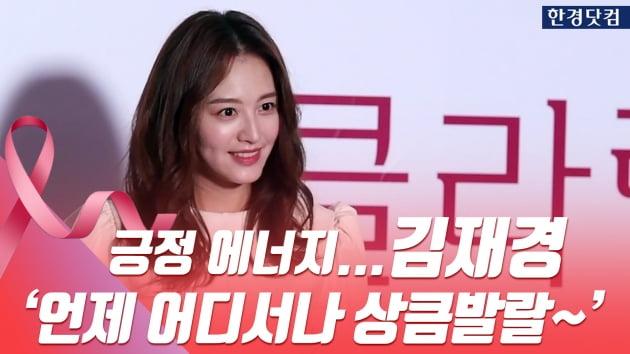 HK영상 김재경, 언제나 긍정적인 그녀…'상큼발랄한 모습에 시선강탈'