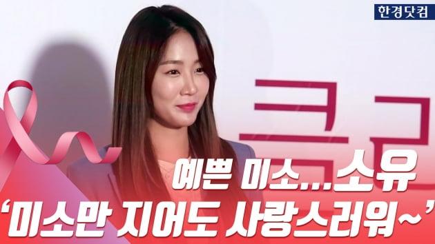 HK영상|소유, 예쁜 미소…'미소만 지어도 사랑스러워~'