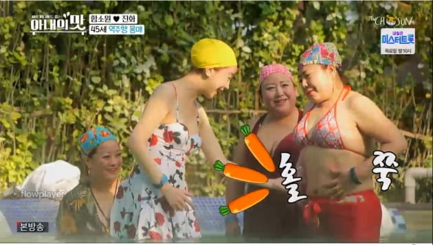 '아내의 맛' 함소원 가족 /사진=TV조선