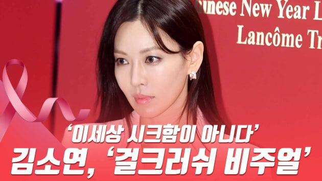 HK직캠 김소연, '이 세상 시크함이 아니다…걸크러쉬 비주얼'