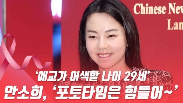 HK직캠 안소희, '애교가 어색할 나이 29세…포토타임은 힘들어~'
