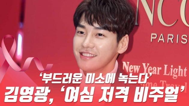 HK직캠|김영광, '부드러운 미소에 녹는다…여심 저격 비주얼'