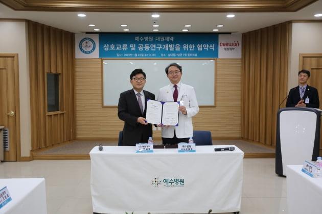 대원제약-예수병원, 신제품 개발 위한 임상연구 MOU 체결