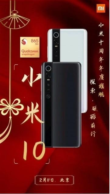 샤오미의 새로운 플래그십 '미10' 홍보 포스터. 하단에  2월11일로 공개 일자가 표기돼있다/사진=웨이보 캡처
