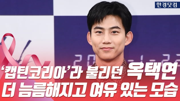 HK영상|'캡틴코리아'라 불리던 옥택연, 더 늠름하고 여유 있는 모습으로 '더 게임' 등장