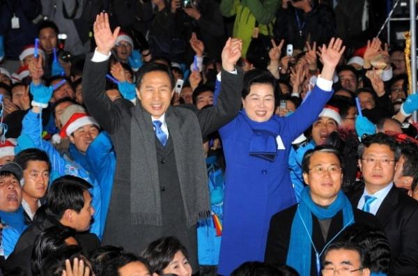2007년 12월 당시 이명박 한나라당 대선 후보가 대통령 당선이 확정된 뒤 여의도 한나라당 캠프 앞에서 부인 김윤옥 여사와 함께 지지자들의 환호에 손을 흔들어 답하고 있다. /사진=한경DB