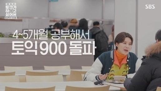 장도연 토익점수 / 사진 = '이동욱은 토크가 하고 싶어서' 방송 캡처