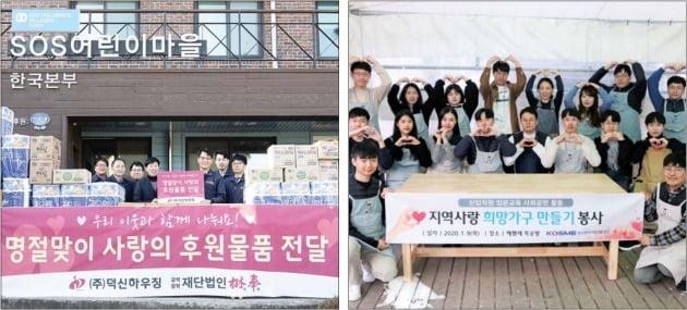 덕신하우징이 설을 앞둔 지난 21일 서울 신월동 SOS어린이마을을 방문해 후원물품 및 후원금을 전달하고 있다(왼쪽). 중소기업 지원기관인 중소기업진흥공단의 신입사원 32명은 책상과 의자 등 가구 6점을 직접 제작해 22일 경남 진주 본사 인근 아동보호시설 등에 기증했다.