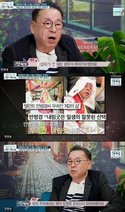 TV조선 '인생다큐 마이웨이' 안병경 /사진=TV조선 방송화면 캡처