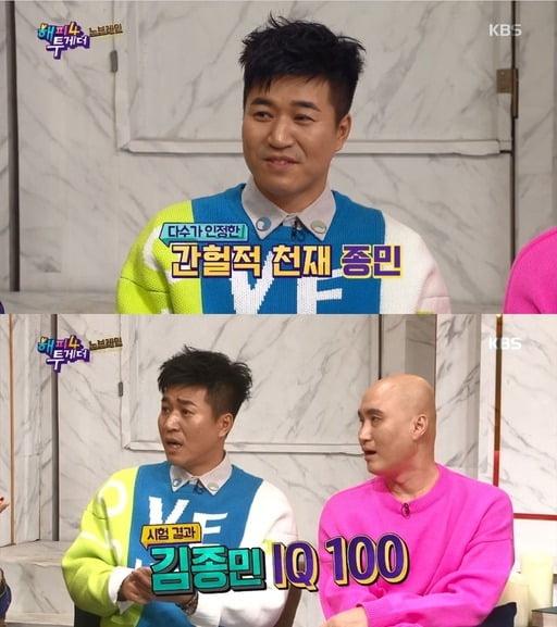 KBS2 '해피투게더4' 김종민 멘사시험 /사진=KBS 방송화면 캡처