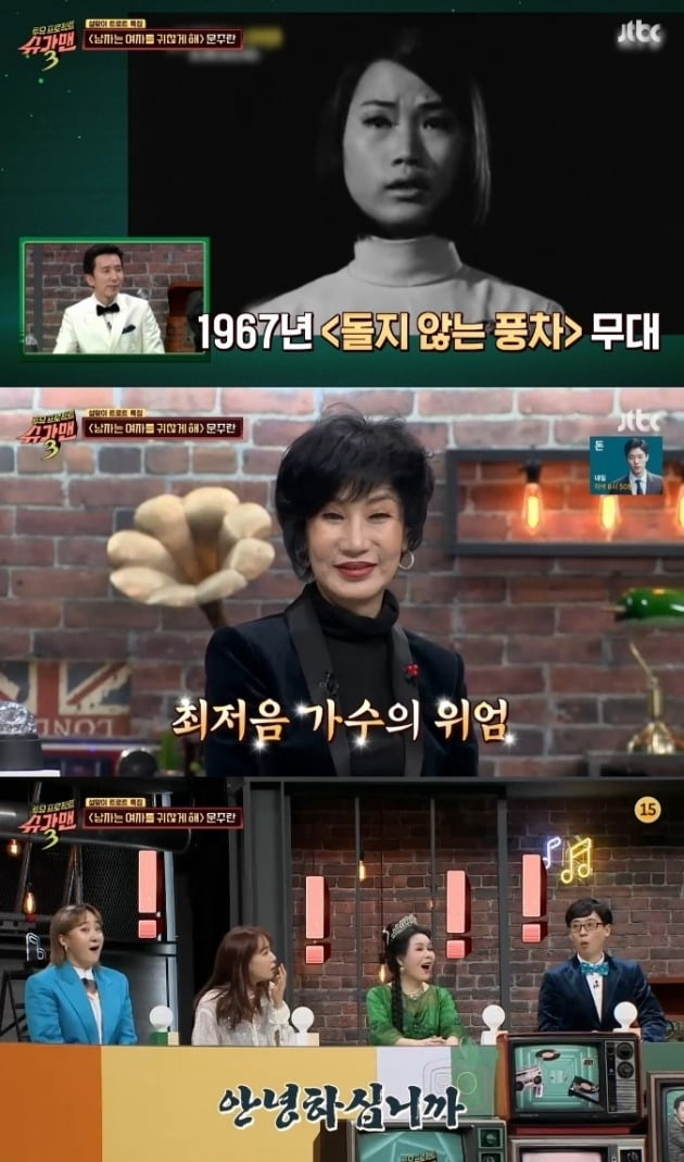 JTBC '슈가맨3' 문주란 /사진=JTBC 방송화면 캡처