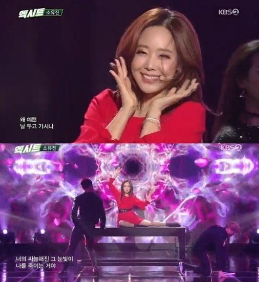 KBS2 '음치는 없다 엑시트' 소유진 /사진=KBS 방송화면 캡처