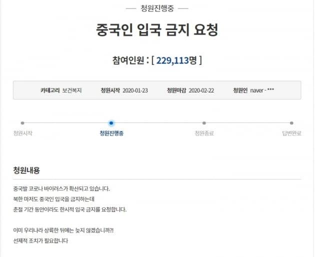 우한 폐렴으로 중국인 관광객 입국을 금지해달라는 내용의 청와대 국민청원이 3일 만에 20만명을 돌파했다. (사진 = 청와대 국민청원 홈페이지)