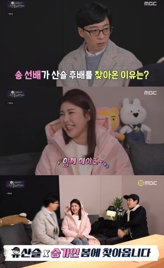 MBC '놀면 뭐하니' 유산슬 송가인 /사진=MBC 방송화면 캡처