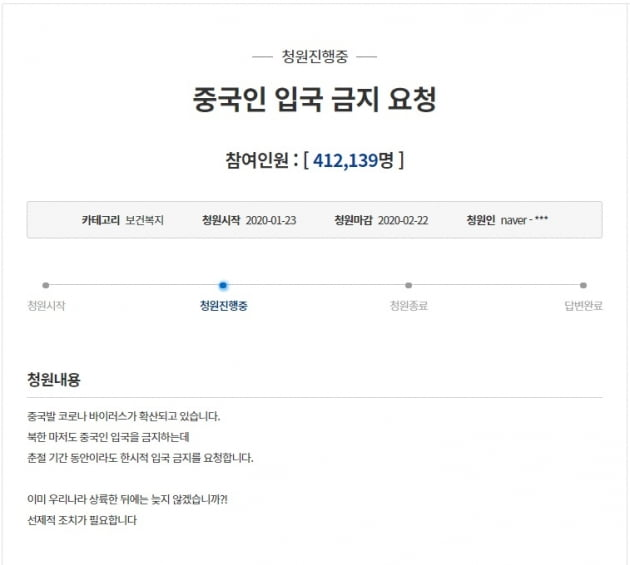 중국인 입국 금지 요청을 제기한 청와대 국민청원에 27일 40만명이 넘게 참여했다.  (사진 = 청와대 국민청원 홈페이지)