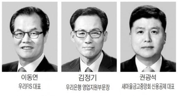 차기 우리은행장 후보 압축…이동연·김정기·권광석 '3파전'