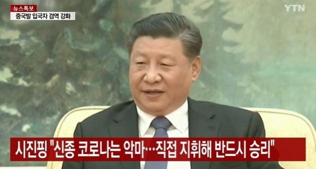 """시진핑 """"신종 코로나는 악마"""" / 사진 = YTN 뉴스 관련 보도 캡처"""