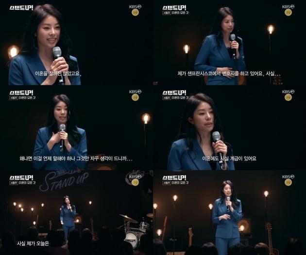 서동주/사진=KBS 2TV '스탠드업' 영상 캡처