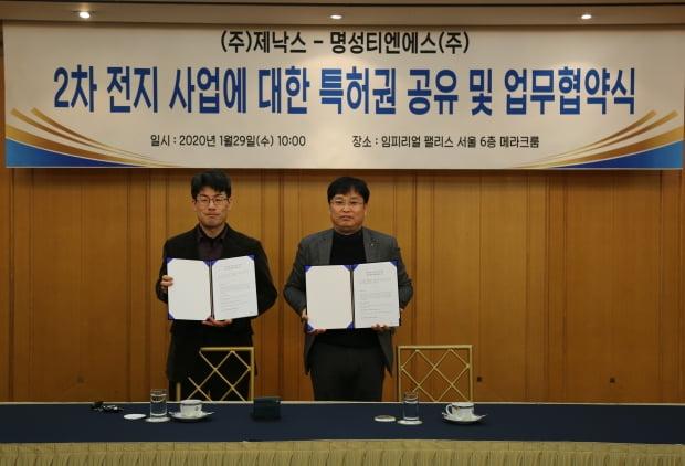 왼쪽부터 김창현 제낙스 신사업개발실장, 이용진 명성티엔에스 대표