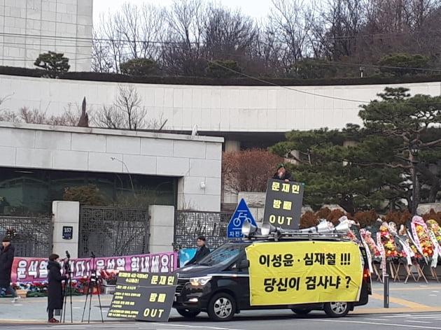 유튜브 채널 김상진TV의 김상진 대표가 29일 서울 서초동 대검찰청 앞에서 검찰을 응원하는 시위를 하고 있다.