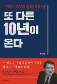 한상춘 위원 <또 다른 10년이 온다> 출간 기념 북 콘서트