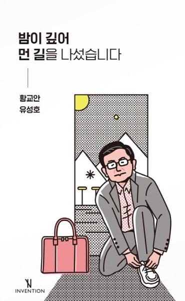 자유한국당 황교안 대표가 지난해 6월 취임 100주년을 맞아 출판한 에세이집 '밤이 깊어 먼 길을 나섰습니다' 표지에 밀레니얼 핑크가 사용됐다. /사진=인벤션