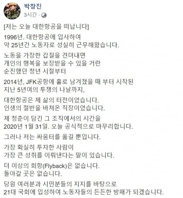 박창진 정의당 국민의노동조합 특별위원회 위원장 페이스북 화면 캡처