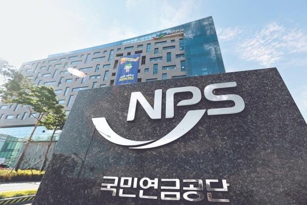 국민연금공단 /사진=연합뉴스