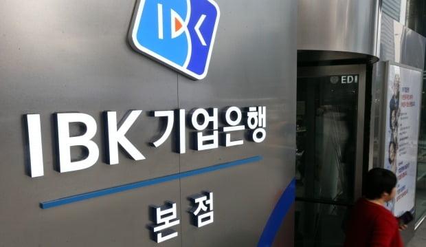 IBK기업은행 본점 /사진=연합뉴스