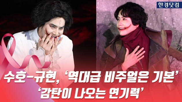 HK영상|수호-규현, '역대급 비주얼은 기본…감탄이 나오는 연기력'(웃는 남자)