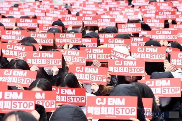 '엑스원 새그룹 지지 팬 연합'이 CJ ENM 센터 앞에서 새그룹 결성 요구 시위를 열었다. /사진=변성현 기자