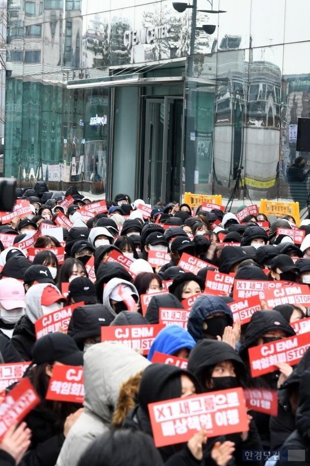 [포토] 'CJ ENM 앞에서 엑스원 재결성 요구 집회'