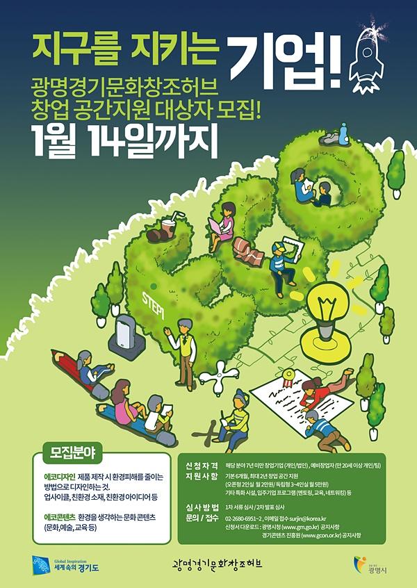경기도, '광명 경기문화창조허브' 첫 공간지원 대상자 14일까지 모집