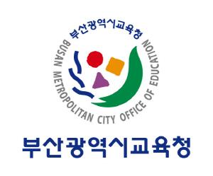 부산시교육청, 조리사·돌봄전담사 등 상반기 교육공무직원 263명 공채