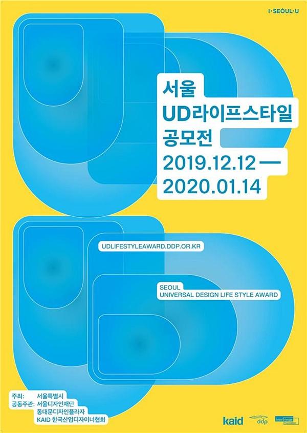 서울디자인재단, '서울 UD라이프스타일 공모전' 개최…14일까지 접수